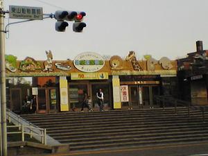 東山動植物公園入り口.jpg